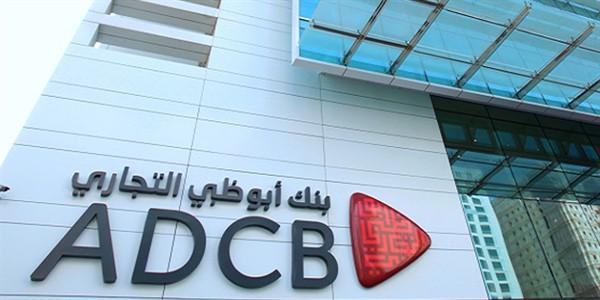 الاعلان الرسمى لوظائف بنك ابو ظبى التجارى