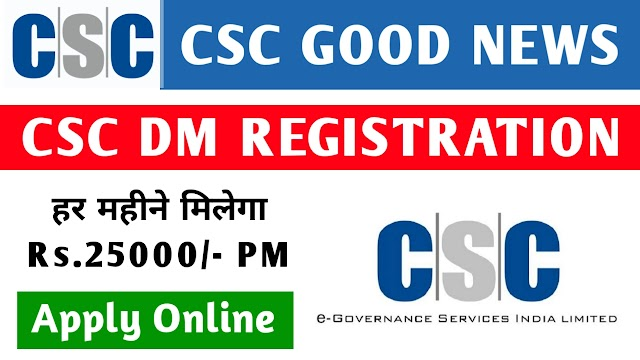 CSC DM New Recruitment 2021 - CSC District Manager Recruitment - SALARY - DUTY - FACILITY