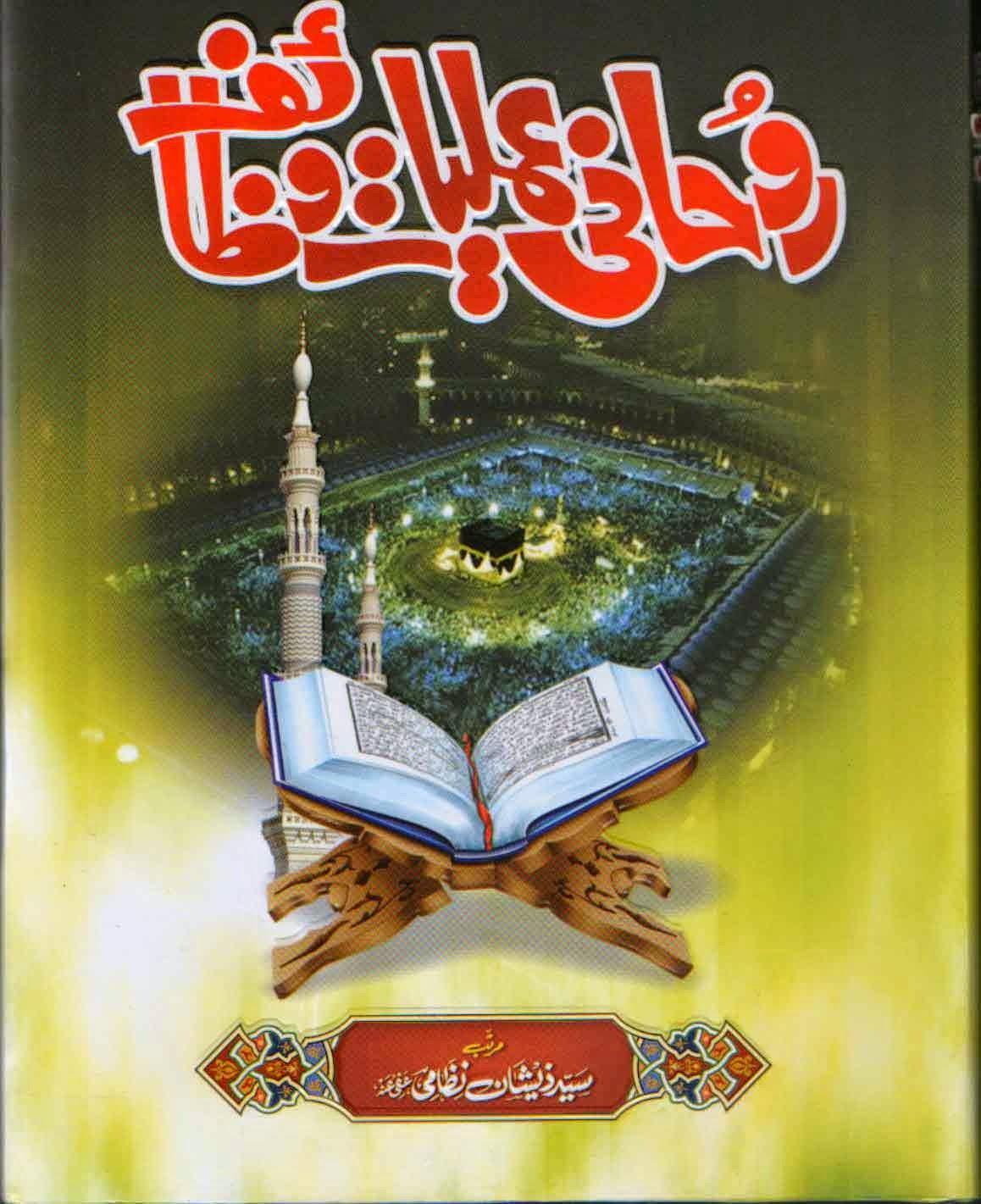 Rohani Amliyat O Wazaif By Syed Zeeshan Nizami