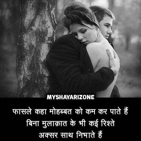 Heart Touching Sad Rishta Shayari Lines