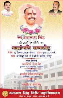 अमर शहीद स्व. उमानाथ सिंह पूर्व मत्री उ.प्र. सरकार की 26वीं पुण्यतिथि पर श्रद्धांजलि समारोह | दिनांक : 13 सितम्बर 2020 रविवार | समय : सुबह 11:30 बजे | स्थान : बलरामपुर हाल, टी.डी.पी.जी. कालेज, जौनपुर | #NayaSaberaNetwork