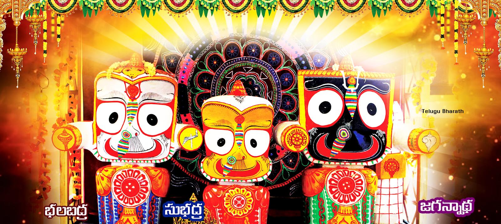 బలభద్ర, సుభద్ర, జగన్నాథులు