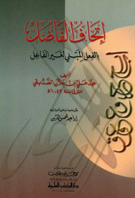 تحميل كتاب ايام العرب في الجاهلية pdf