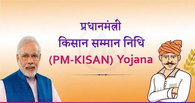 PM KISAN: मिनटों में खुद ही कर सकते हैं पंजीकरण, 9.13 करोड़ किसानों को मिली मदद