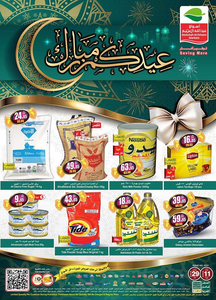 عروض العثيم السعودية اليوم 29 يوليو حتى 11 اغسطس 2020 عيدكم مبارك