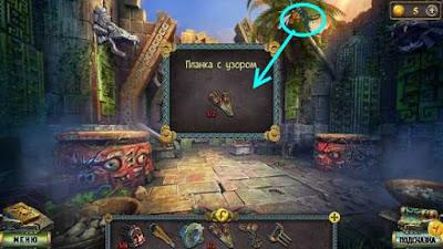 мартышка на пальме снимает планку с узором в игре наследие 2 пленник