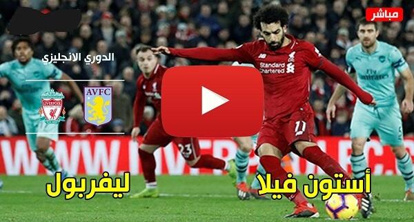 مشاهدة مباراة ليفربول وأستون فيلا بث مباشر 02-11-2019 في الدوري الانجليزي
