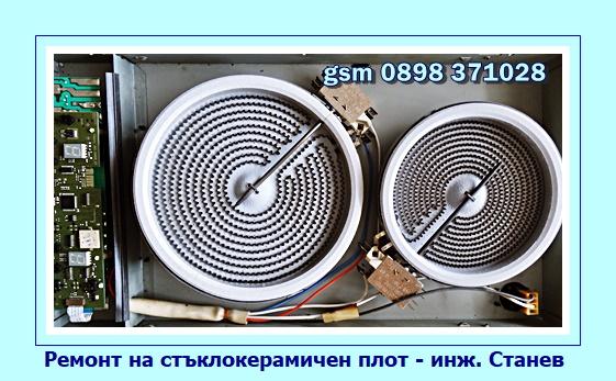 Ремонт на домакинска техника, Ремонт на перални, Ремонт на стъклокерамичен плот, Ремонт на аспиратори, Техник, Ремонт на фурни,