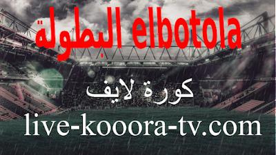 البطولة elbotola لبث المباريات مباشر حصري كورة لايف