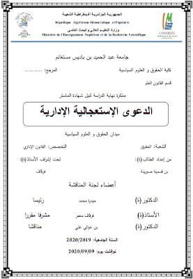 مذكرة ماستر: الدعوى الإستعجالية الإدارية PDF