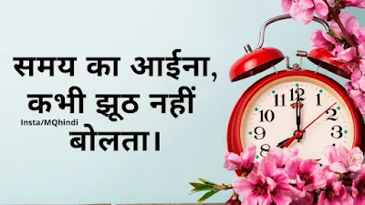 Time Pass Quotes In Hindi