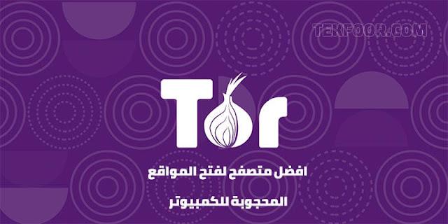 تحميل افضل متصفح لفتح المواقع المحجوبة للكمبيوتر تور tor browser