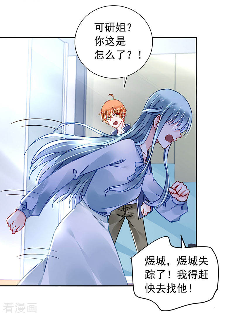 落難千金的逆襲: 203話 煜城不見了?! - 第12页