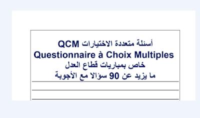 90 سؤال وجواب QCM خاص بمباريات قطاع العدل