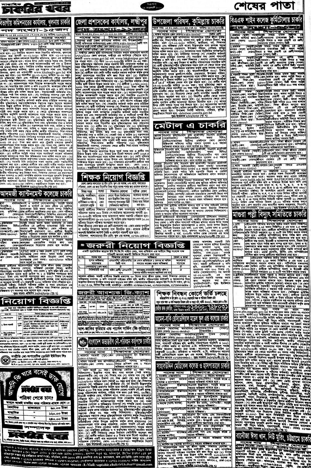 সাপ্তাহিক খবর পত্রিকা 21/02/2020