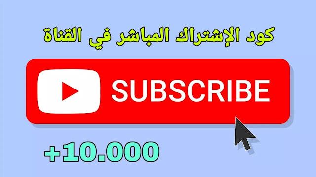 كود الإشتراك المباشر في قناة اليوتيوب لزيادة المشتركين