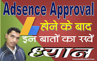 How to Use Google Adsence After Approval?, How To Safe Google Adsence After Approval?, Apne Adsence Accont ko safe Kaise Rakhe. हैलो फ्रेंड्स, कैस हो आप सब। क्या आप भी जानना है