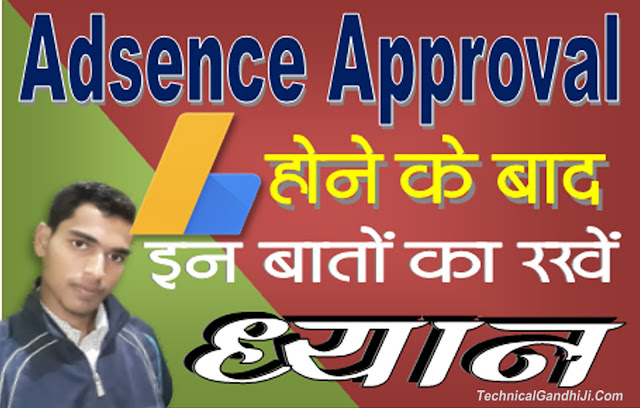 "Hello Friends, Kaise Ho Aap Sab. Kya Aapko Bhi Janna hai ki ""How to Use Google Adsence After Approval?"", How To Safe Google Adsence After Approval?, How to Apply For Google  Adsence"
