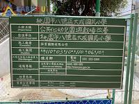 桃園市八德區大成國小 - 公共化幼兒園遊戲場改善