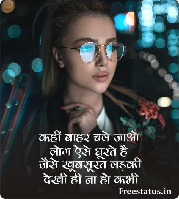 Kahi-Baahar-Chale-Jaao-Log-Aise-Ghurate-Hai
