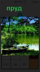 Среди деревьев и кустов расположился пруд, на котором плавают на лодках