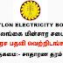 Ceylon Electricity Board 15 Posts - Vacancies (G.C.E. O/L)