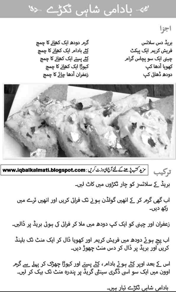 Sweet Urdu Recipes