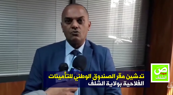 بالفيديو ↔ تدشين مقر الصندوق الوطني للتأمينات الفلاحية بوسط مدينة الشلف