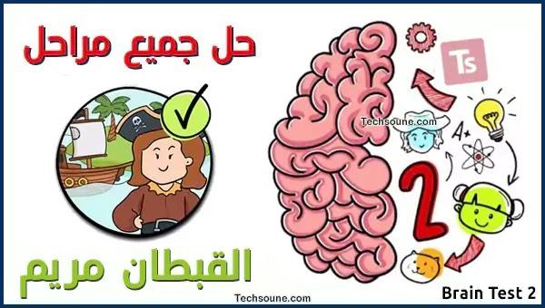 حل جميع مراحل القبطان مريم من لعبة Brain Test 2