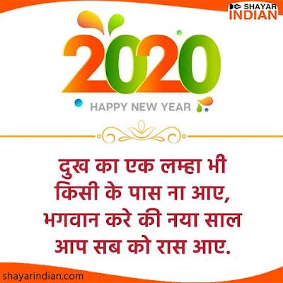 Happy New Year 2020 Wishes Shayari Status Images