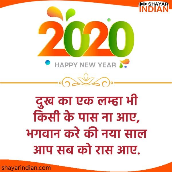 Top 10 Happy New Year 2020: Wishes, Shayari, Quotes, Status, Images, Greetings