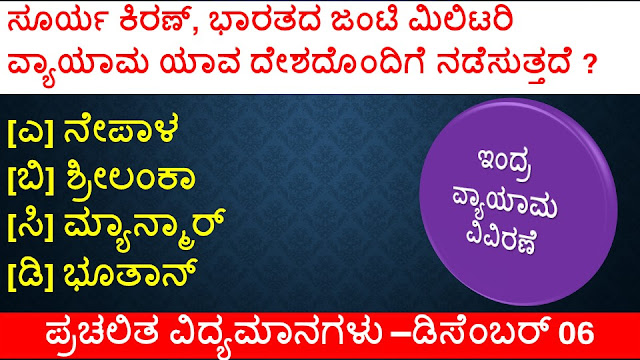 SBK KANNADA CURRENT AFFAIRS  NOTES december 06, 2019