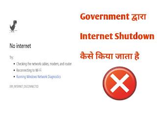 gov-Internet-kaise-shutdowns-kiya jata-hai