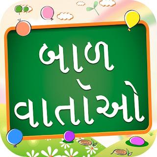 Moral Story in Gujarati