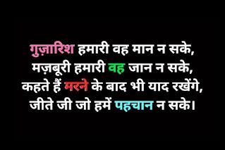 Love Shayari Best Hindi | लव शायरी | Best Love Shayari