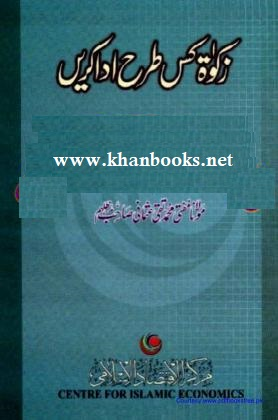Zakat-Kis-Tarah-Ada-Karain-Urdu-Islamic-books