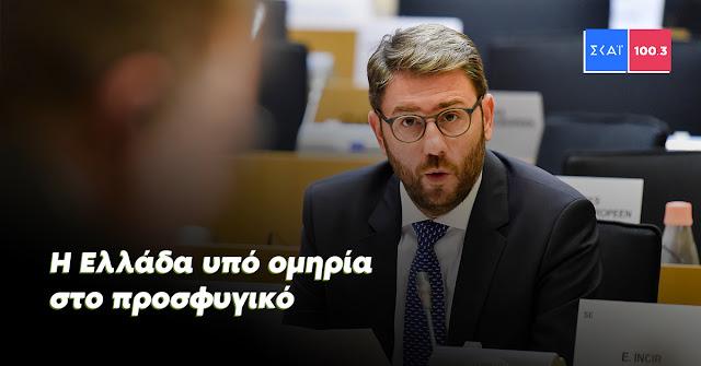 Νίκος Ανδρουλάκης: Η Ελλάδα υπό ομηρία στο προσφυγικό