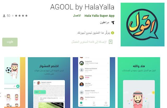 تحميل تطبيق اقول agool السعودي للاندرويد الأيفون