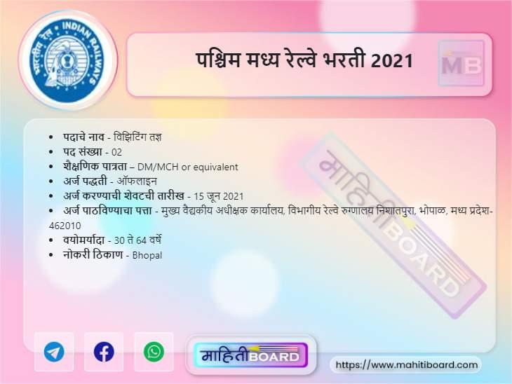 West Central Railway Bharti 2021