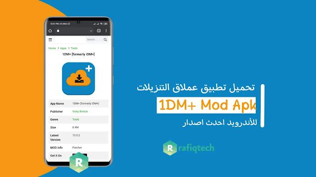 تحميل تطبيق 1DM+ mod apk للاندرويد احدث إصدار