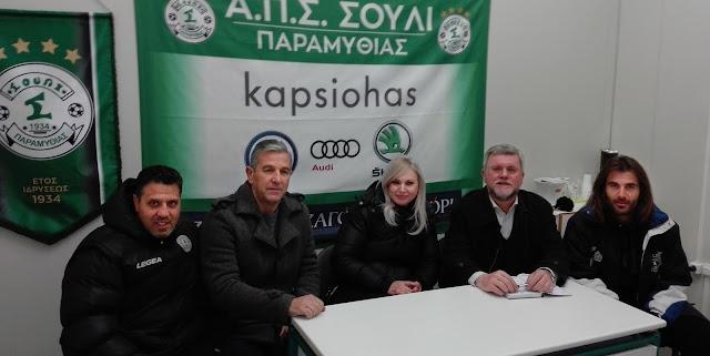 Συγχαρητήριο μήνυμα του υποψήφιου Δημάρχου Σουλίου Γιάννη Καραγιάννη προς το ΑΠΣ Σούλι Παραμυθιάς