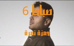 كلمات اغنية 6 صباحا حمزة نمرة