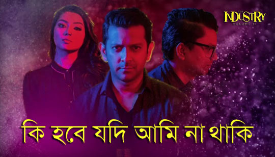 Ki Hobe Song Lyrics by Tahsan And Dola