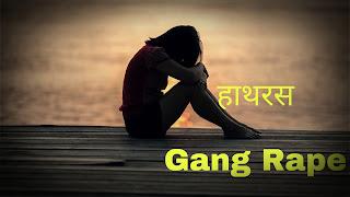 हाथरस | Gang Rape.
