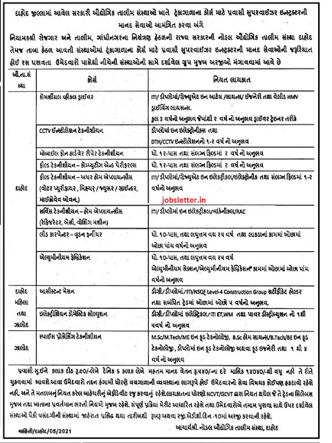 ITI Dahod Recruitment Pravasi Super- visor Posts 2021 , JOBS 2021 , jobs dahod , new jobs 2021 , technicial jobs , Pravasi jobs , government jobs, job