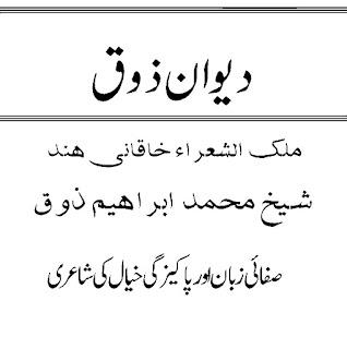 Download Dewaan E Zouq pdf