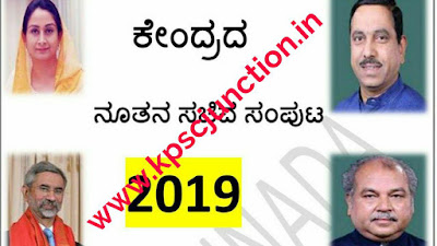 CENTRAL GOVERNMENT NEW CABINET LIST 2019