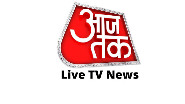 Aaj Tak Live News TV | Aaj Tak Live Today | Live News Hindi