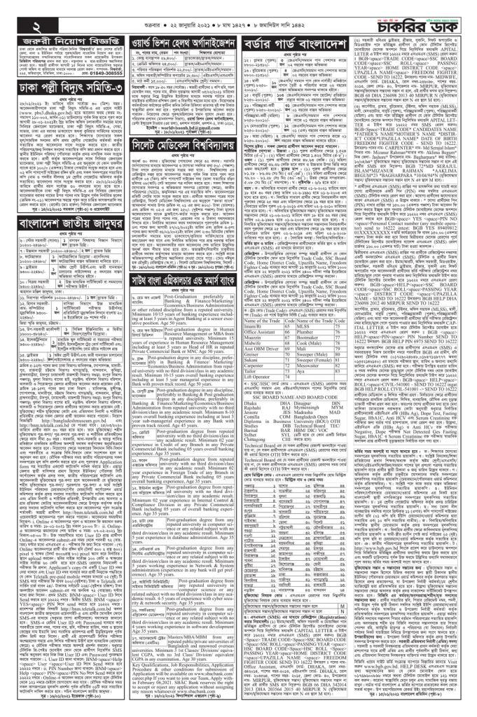 সাপ্তাহিক চাকরির ডাক ২২ জানুয়ারি ২০২১- চাকরির ডাক ২২/১/২০২১ | Chakrir Dak potrika  22 January 2021 Pdf Download