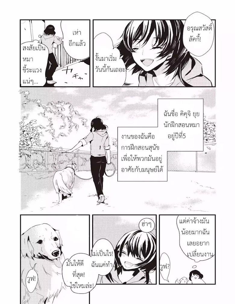 Baby Dragon Sitter - หน้า 6